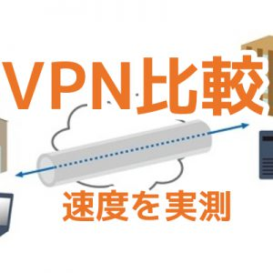 VPNの比較表 | 機能・性能を一覧表で比較
