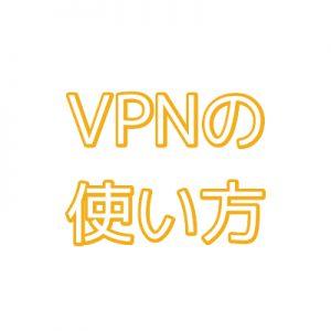 VPNの使い方は? | スマホでもPCでも簡単!